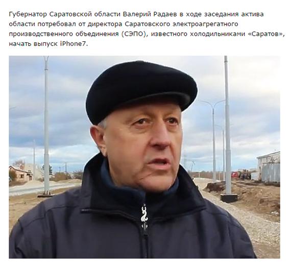 Саратовский губернатор потребовал начать выпуск iPhone7 на заводе холодильников. Iphone 7, Теги явно не мое
