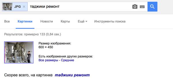 Таджики делают ремонт Таджики, google, ремонт, остановись гугл