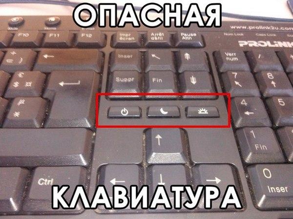 Перепутаны клавиши на клавиатуре