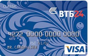 Как получить кредитную карту втб банка