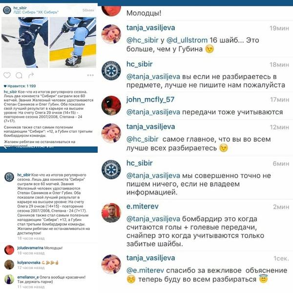 """Работа с болельщиками от ХК """"Сибирь"""""""