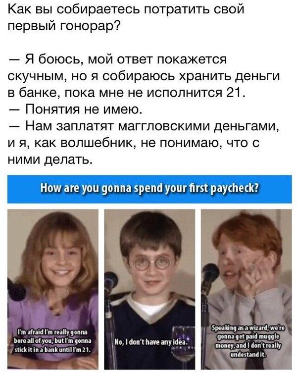 Юная защитница Домашних эльфов , Мальчик-который-выжил и трескальщик шоколадных лягушек :D Гарри Поттер, Настоящие