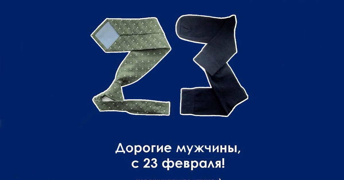 картинка с носками с 23 февраля большой миске