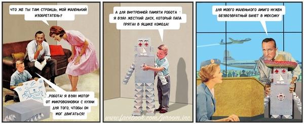 Очередной комикс Jeroom - Палево
