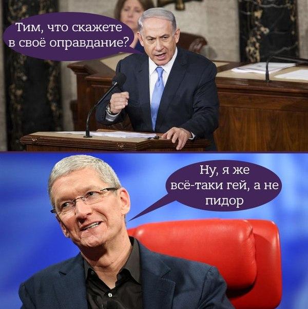 Директора Apple Тима Кука вызвали в Конгресс США для разьяснений того, почему тот отказывается помочь ФБР во взломе iPhone Новости, Лентач, Тим Кук, Apple, Политика, Мат