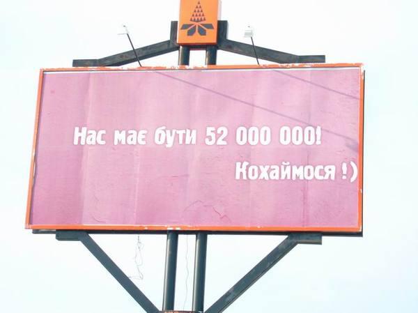 Украина вымирает! Украина, Население, 2016, 2015, 1998, Популяция, Билборд, 52 лимона
