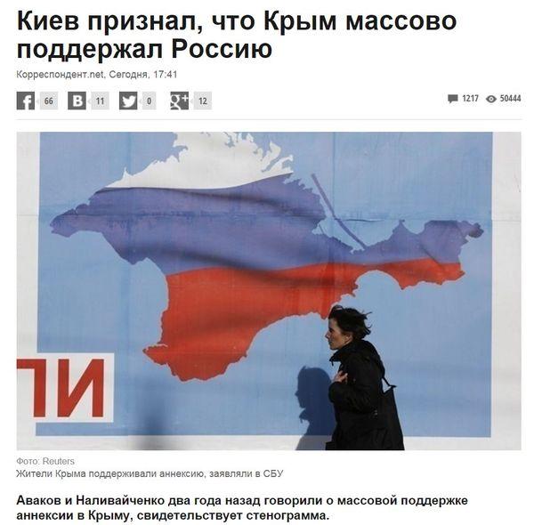 Подарок Вежливым на 23-е февраля Украина, Крым, Политика