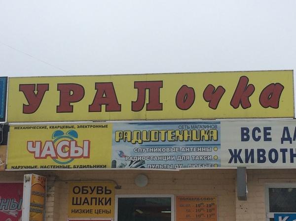 УРАЛ... очка УРАЛ, Очка, Маркетинг, Ребрендинг, Иваново