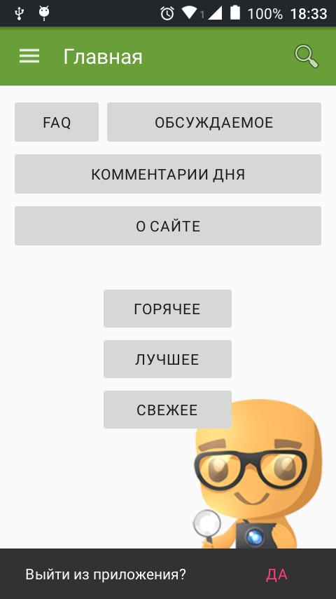 Приложения на андроид коты