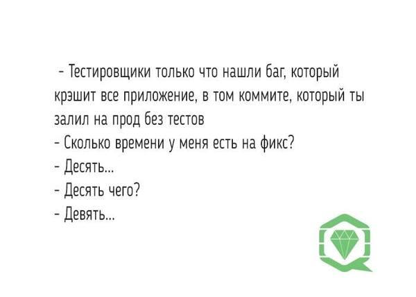 QA посвящается#2 )