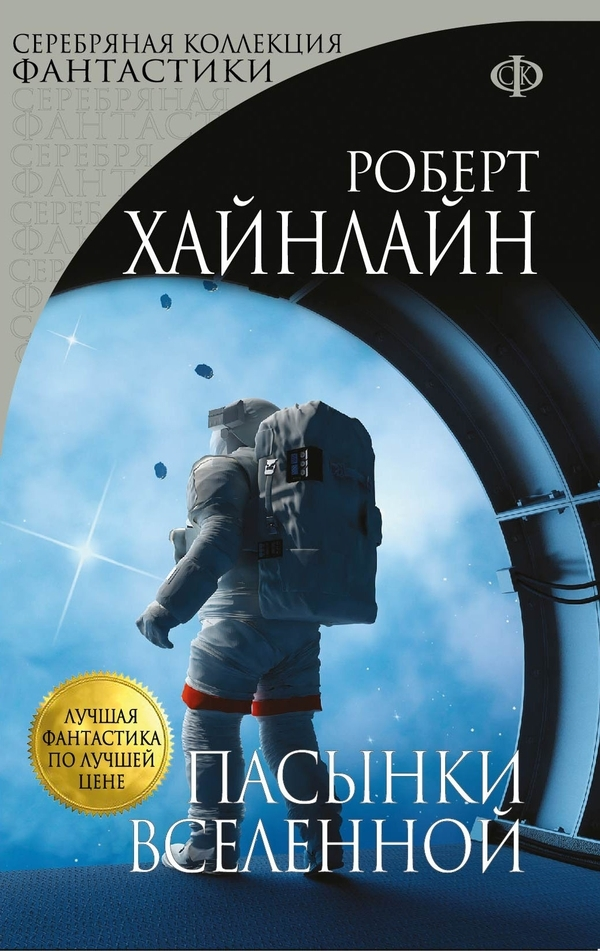 Роберт Хайнлайн: Пасынки вселенной Роберт Хайнлайн, Пасынки вселенной, Книги, Рецензия, Длиннопост