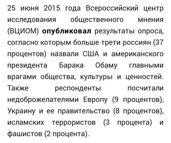 Россияне считают США, Европу и Украину хуже Игил и фашистов Политика, США, Европа, ИГИЛ, Обама