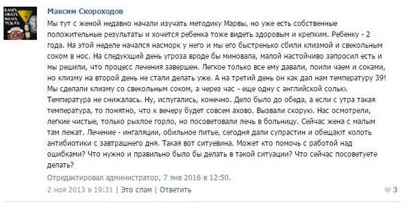 """""""Остановите Землю, я сойду!"""" Сыроедение, Дети, ВКонтакте, Клизма, Длиннопост"""