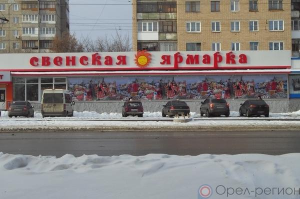 В орловском магазине «Свенская ярмарка» сотрудников взяли в заложники 90-е, Орел, Свенская ярмарка, Новости