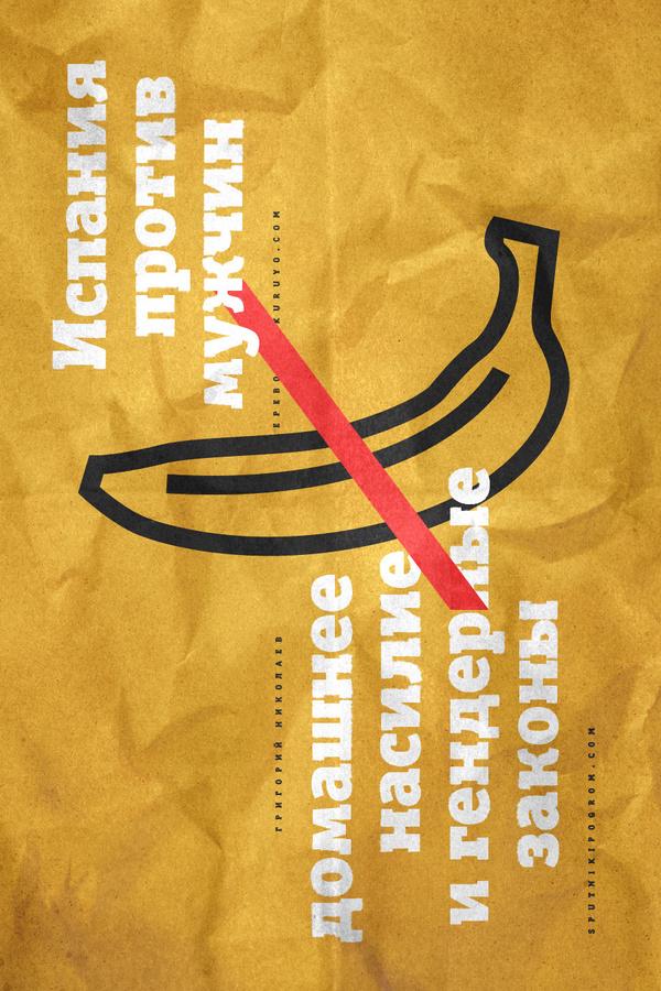 Испания против мужчин: домашнее насилие и гендерные законы (перевод Kukuruyo.com) Испания, Феминизм, Домашнее насилие, Видео, Длиннопост, Остановите планету я сойду