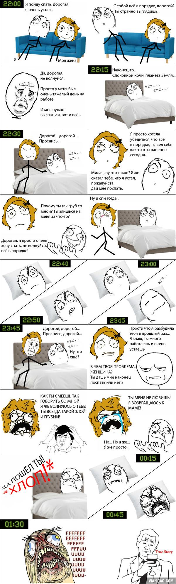 Женская логика. Женская логика, Сон, 9gag, Перевод, Длиннопост, Мемы