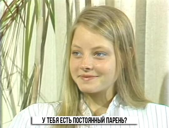 Интервью с Джоди Фостер, 1979 год Джоди Фостер, Парни, Лиса, Гифка