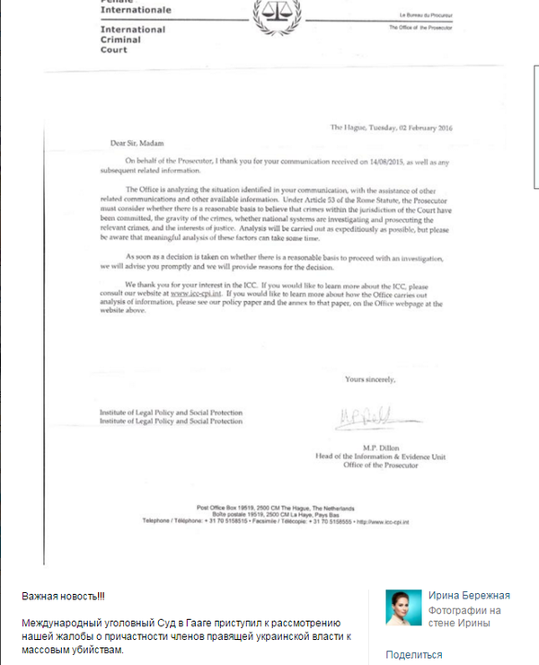 Международный уголовный Суд в Гааге приступил к рассмотрению жалобы о причастности членов правящей украинской власти к убийствам. Украина, Политика, Гаагский суд