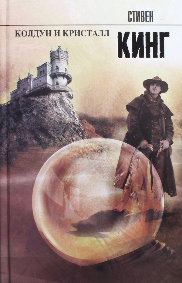 Темная башня  vs Ласточкино гнездо Стивен кинг, Темная башня, Найди отличия, Книги, Ласточкино гнездо, Длиннопост