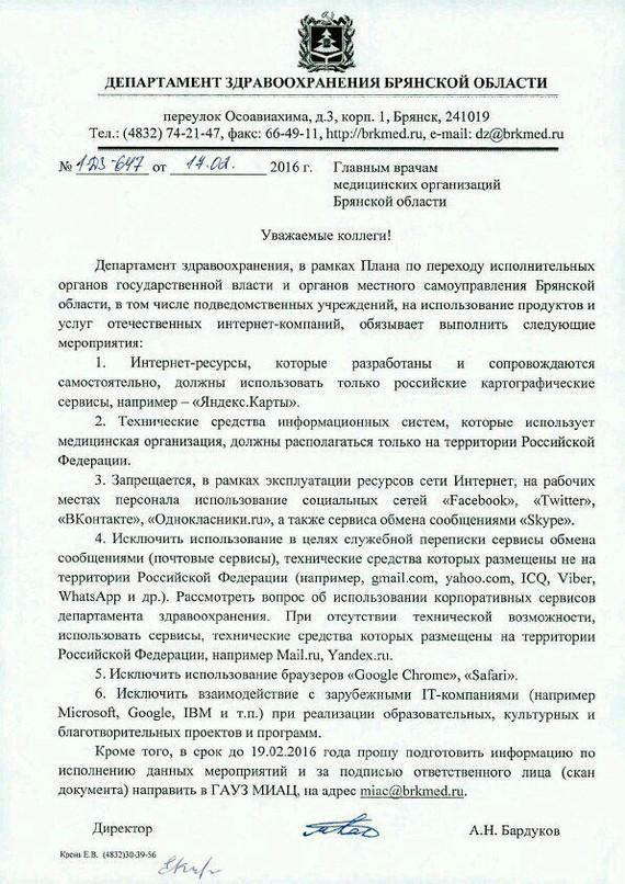 Брянским врачам запретили использовать зарубежные сервисы Брянск, Железный занавес, Длиннопост