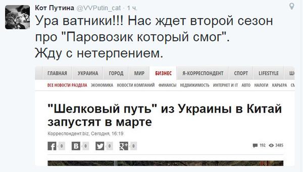 Великий шароварный путь... Украина, политика, Китай, Комментарии, стеб, Сарказм, twitter, ватник