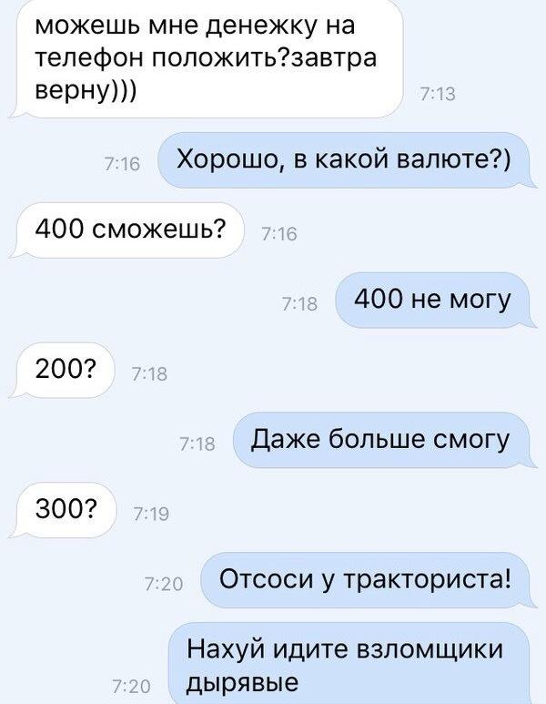 Новый ответ разводилам:) Мошенники, Деньги, Развод, ВКонтакте
