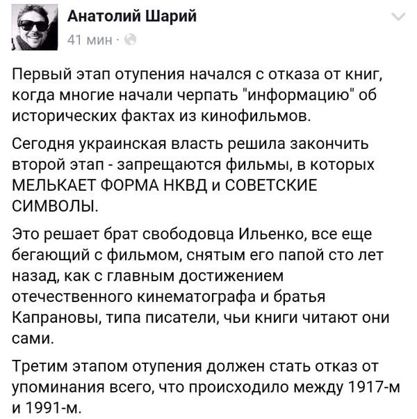 Осталось только убрать всех здравомыслящих людей,родившихся до 1991 года. Украина, Политика, Переписывание истории, Facebook, Шарий