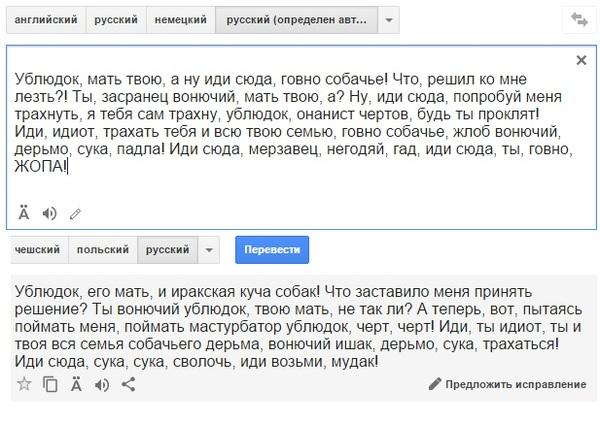 Не мог не сделать Переводчик, Google translate, Ублюдок мать твою