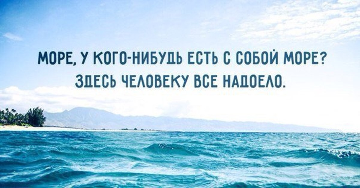 Картинка теперь я просто хочу на море