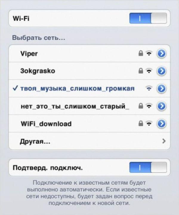 15 креативных названий Wi-Fi-сетей от наших соотечественников Wi-Fi, Угадай страну, Россия, Интернет, Длиннопост