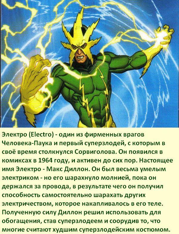 Факты о суперзлодеях: Электро супергерои, суперзлодеи, Marvel, Человек-паук, электро, комиксы-канон, длиннопост