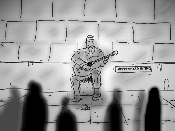 Кому достается слава Музыкант, Несправедливость, Подземка, Выступление, Лепс