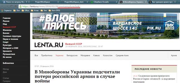 Lenta жжёт глаголом Lenta ru, Жжет, Ссылка, Украина