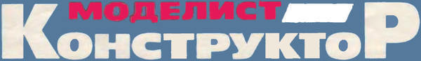 """Советы со всего света """"Моделист-конструктор"""" Моделист-Конструктор, Совет, СССР"""