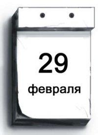 Давайте поздравим тех, у кого сегодня День Рождения. :-)