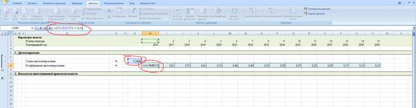 Финансовое моделирование, ч. 6 Финансовое моделирование, Excel, Финансы, Длиннопост