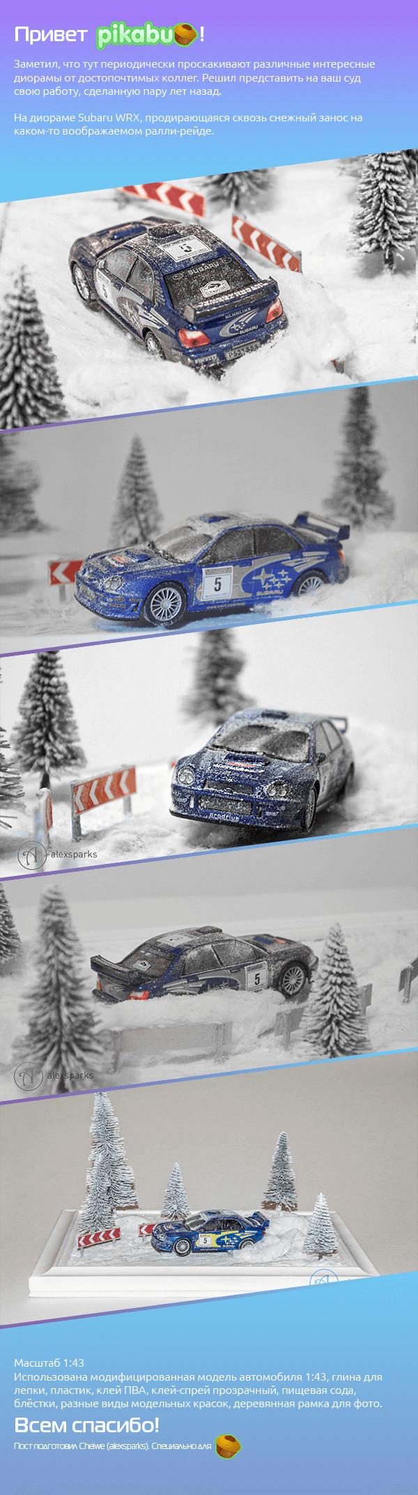 Диорама. Subaru Зимнее ралли. Диорама, 1:43, Subaru, Зима, Ралли, Длиннопост, Моё, Моделизм