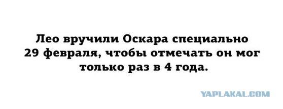 Новая тема для приколов над Лео и оскаром)