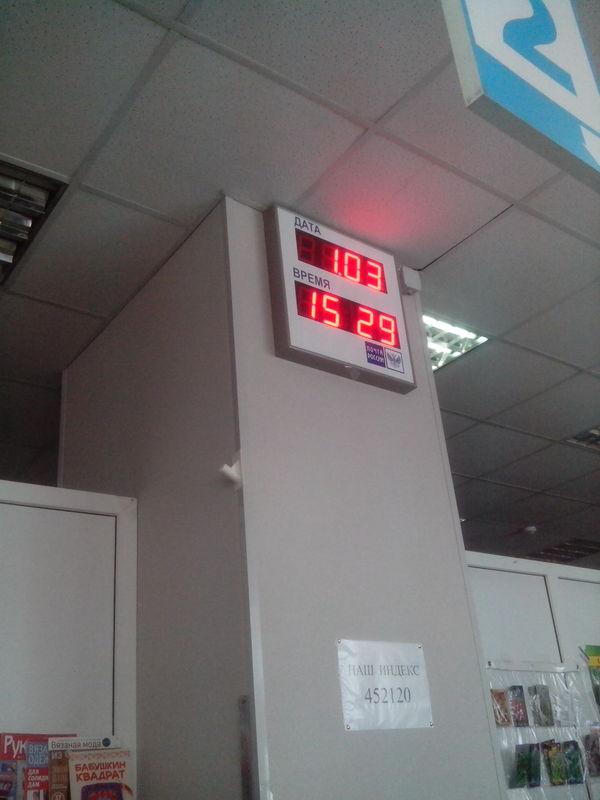 Почта России. На шаг впереди... Почта России, Високосный год