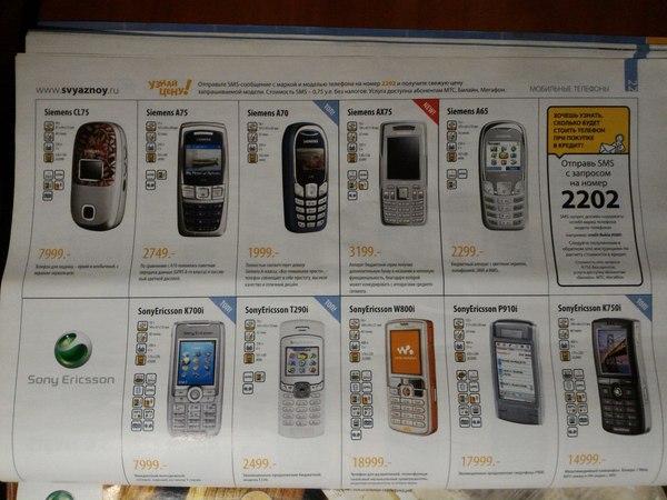 протеиновый цены на телефоны в связном каталог 2015 для