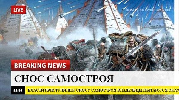 Снос самостроя на Просперо Warhammer 40k, Warhammer 30k, Breaking news, Картинки, Новости