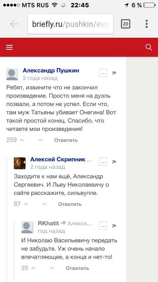 Решил КС Онегина прочитать... Комментарии, Евгений Онегин, Пушкин, Кек, Длиннопост