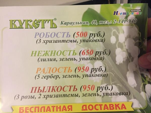 Гении маркетинга активизировались накануне МЖД 8 марта, Цветы, Красноярск