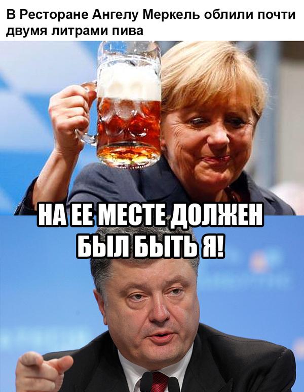 Меркель облили пивом (видео ниже) меркель, пиво, германия, Политика, видео, Украина