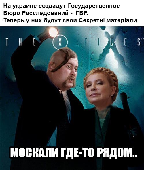 Не смог удержаться и сделал фотожабу Украина, Гбр, Секретные материалы, Политика, Прикол