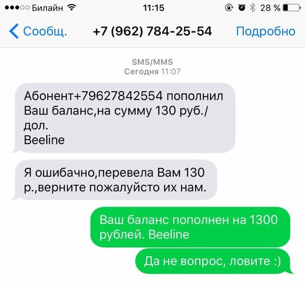 загрузкой каждую прикол вам абонет перевел тысячу рублей значит: