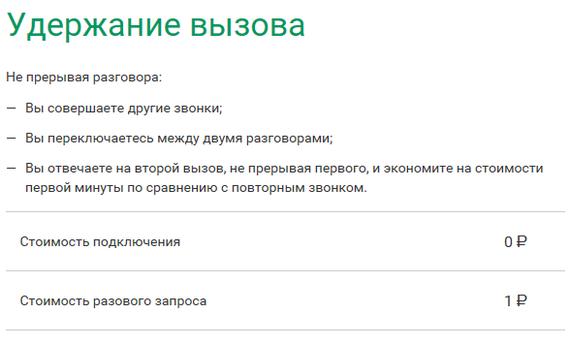 Мегафон Москва начал взимать плату за удержание вызова Мегафон, Москва, Бедность, Наглость, Breaking news