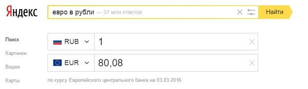 У нас свой курс валют)