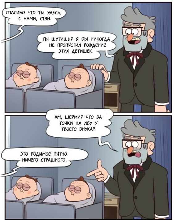 Еще одна тайна раскрыта Gravity Falls, Стэн, Dipper, Mabel, Длиннопост