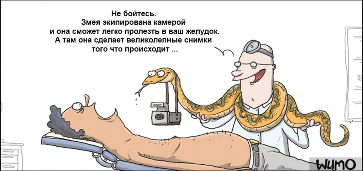 Эндоскопия прикольные картинки